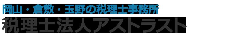 岡山・倉敷・玉野の税理士事務所 税理士法人アストラスト