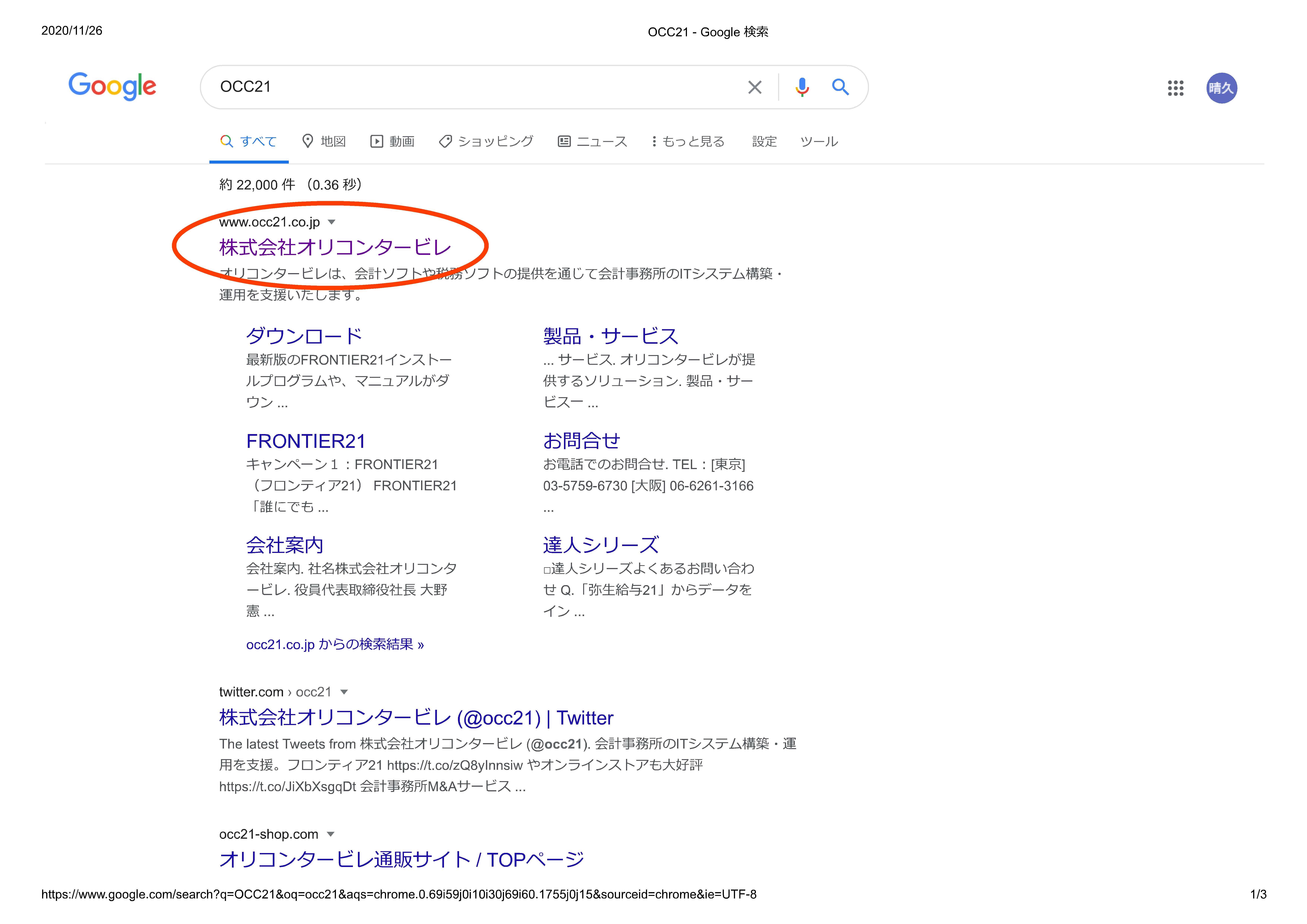 Google 検索-1