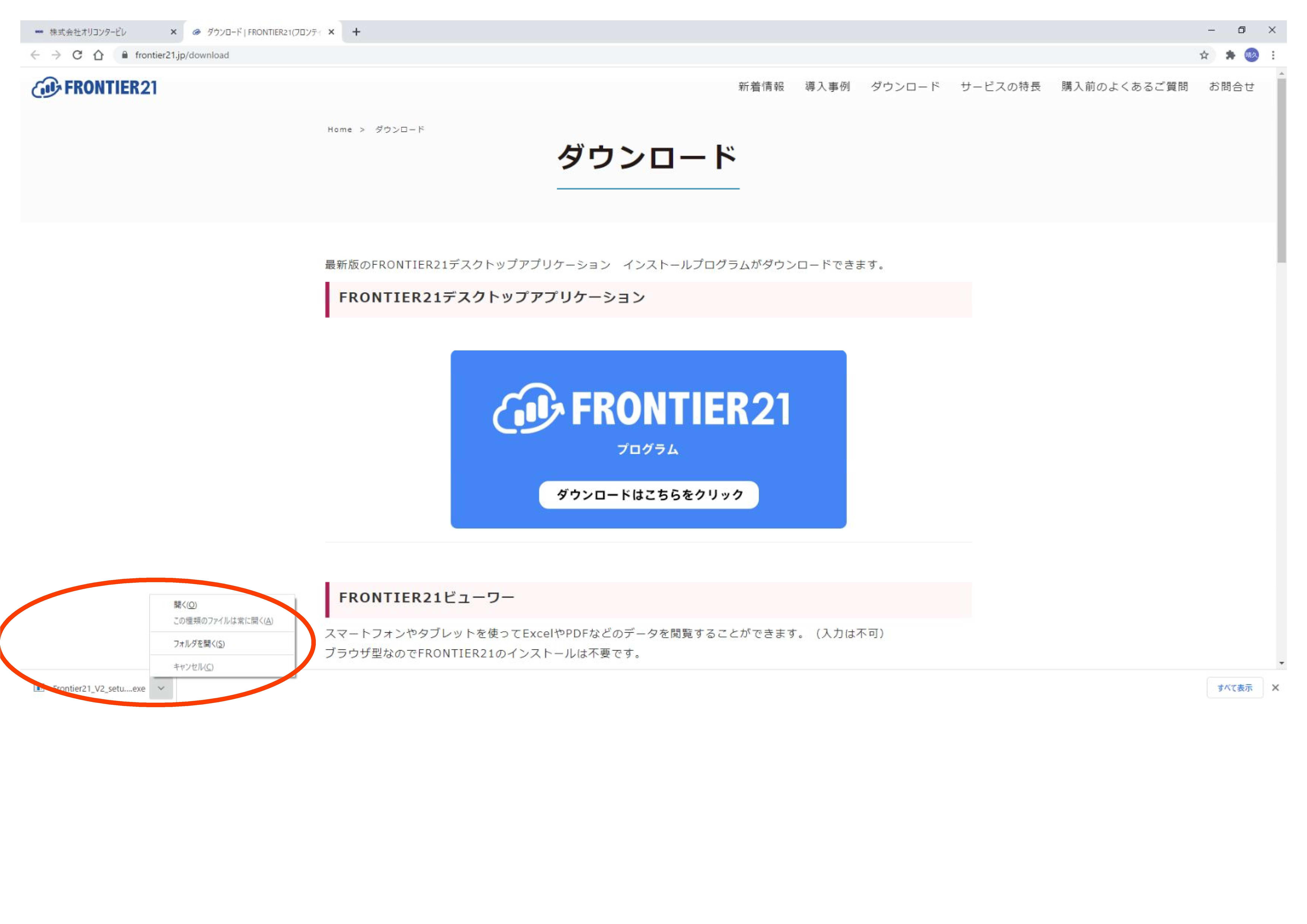 Google 検索-4